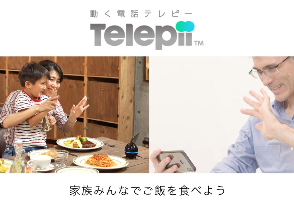 動く電話テレピー