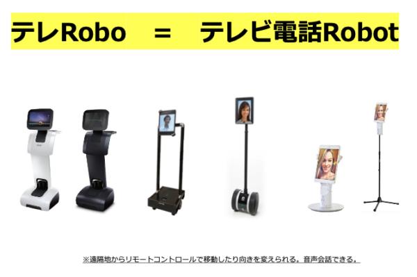 テレRoboオフィスワーク資料_kubi_temi_Keigan_Double3