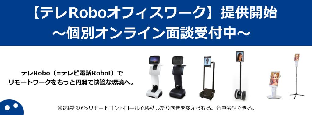 テレRoboオフィスワーク_オンライン面談受付中