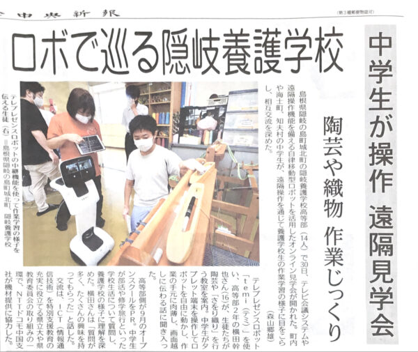山陰新報掲載記事 ロボで巡る隠岐養護学校