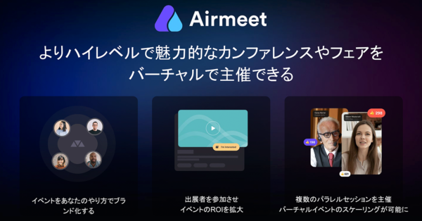Airmeet_Conferenceの魅力