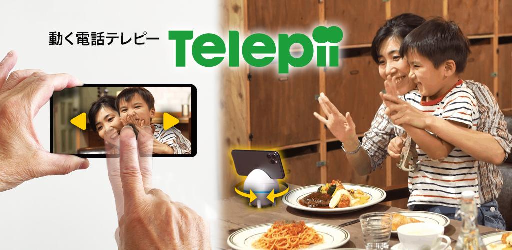 動く電話テレピー(Telepii)